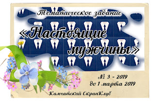 https://scrapclub-kamchatka.blogspot.com/2019/02/032019.html