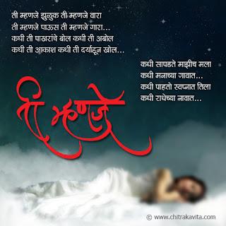 marathi kavita marathi prem kavita love is forever