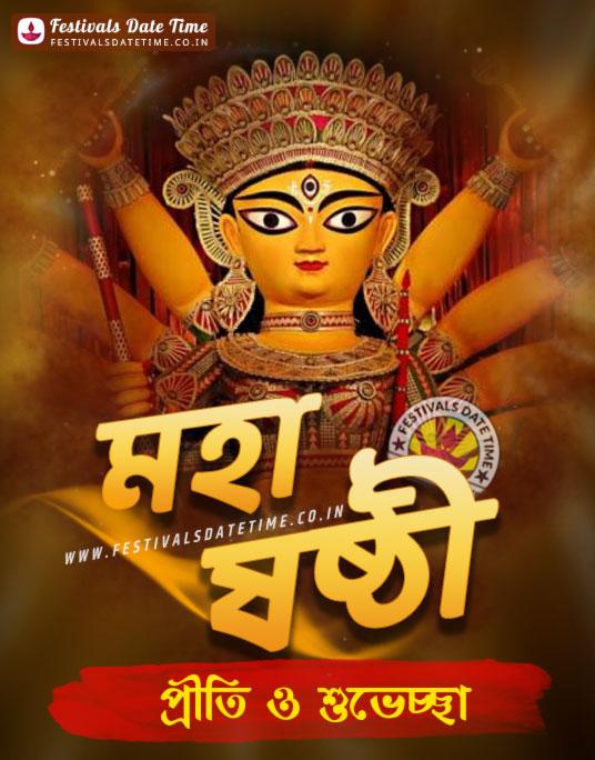 Durga Puja Maha Sasthi Wallpaper