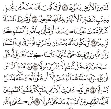 Tafsir Surat Al-Israa Ayat 91, 92, 93, 94, 95