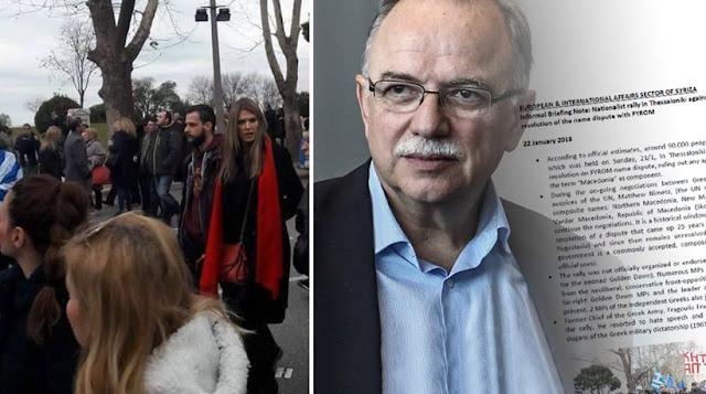 ΚΑΜΑΡΩΣΤΕ ΑΡΙΣΤΕΡΑ ?? «Κάρφωσε»  Με αυτό το έγγραφο ο Παπαδημούλης «δίνει» την Καϊλή για το συλλαλητήριο υπέρ της Μακεδονίας