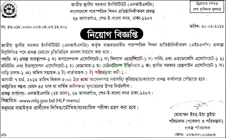 National Institute of Local Government (NILG) Job Circular 2019