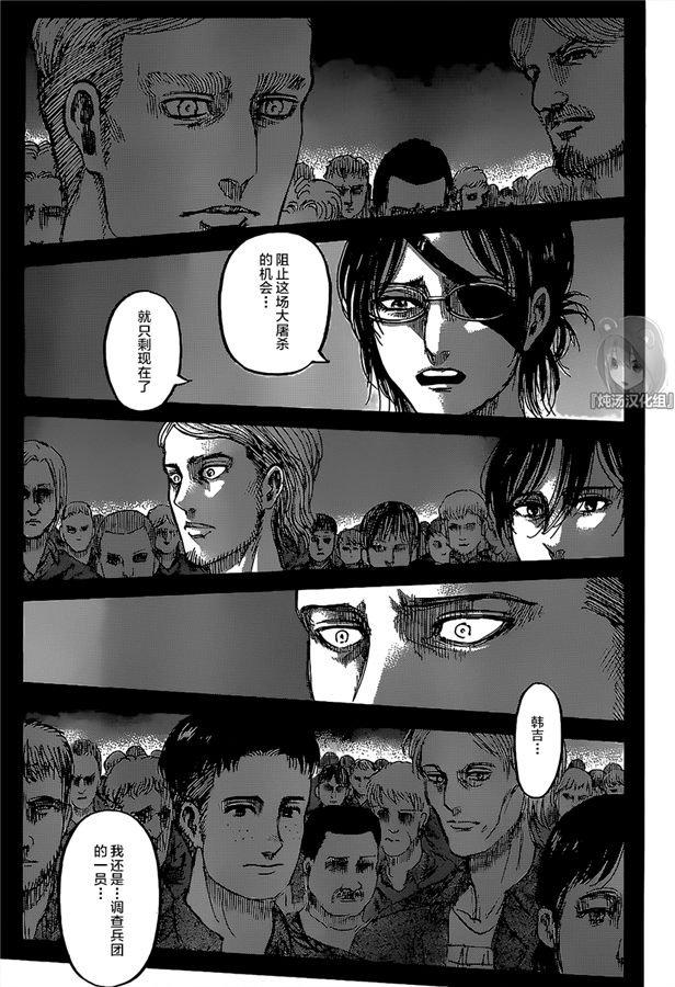 進擊的巨人: 127话 终末之夜 - 第9页