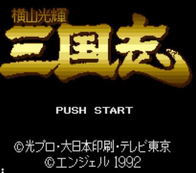 【SFC】橫山光輝三國志1+2+盤戲(大富翁)系列合集+金手指,超任經典三國遊戲!