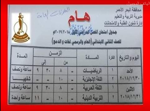 جدول امتحانات الصف الثاني الإبتدائي محافظة البحر الاحمر