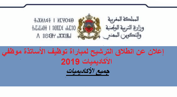 حصريا..إعلان عن انطلاق الترشيح لمباراة توظيف الأساتذة موظفي الأكاديميات 2019 جميع الأكاديميات