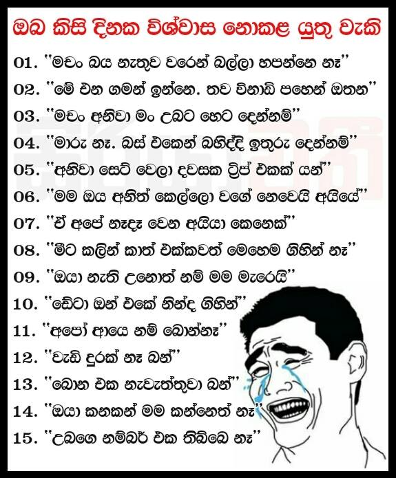 Sinhala Funny Jokes » Sri