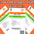 Aadhaar card advantages and disadvantages in Hindi | Aadhaar card  ka advantages / disadvantages kiya hai.