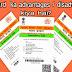 Aadhaar card advantages and disadvantages in Hindi | Aadhaar card  ka advantages / disadvantages kiya hai.