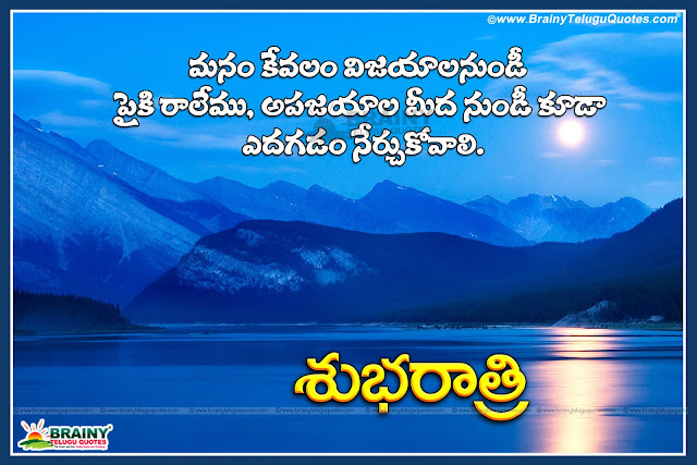 Here is heart touching good night quotes in telugu, Best telugu sms, Best thoughts and feelings good night wishes, Happy good night thoughts and wishes in telugu, Nice good night thoughts in telugu, Hope quotes at night images and wallpapers, Best good night thoughts and images in telugu, Good night telugu quotations for facebook whatsapp tumblr and google plus, heart touching quotes in telugu, Telugu heart touching quotes, Best telugu heart touching quotes, best heart touching quotes in telugu, heart touching telugu quotes, Heart touching love quotes, Best heart touching telugu love quotes,heart touching good night quotes in telugu, Best telugu sms, Best thoughts and feelings good night wishes, Happy good night thoughts and wishes in telugu, Nice good night thoughts in telugu, Hope quotes at night images and wallpapers, Best good night thoughts and images in telugu, Good night telugu quotations for facebook whatsapp tumblr and google plus, heart touching quotes in telugu, Telugu heart touching quotes, Best telugu heart touching quotes, best heart touching quotes in telugu, heart touching telugu quotes, Heart touching love quotes, Best heart touching telugu love quotes,