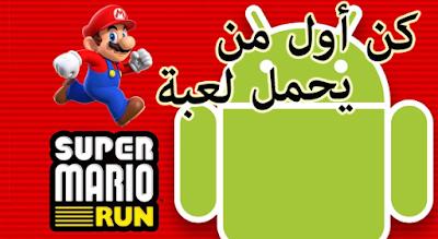 أخييييرا الان!  كن أول من يحمل لعبة Super Mario Run متوفرة على الاجهزة الأندرويد
