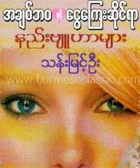 http://www.mediafire.com/file/lwoaq7l1fdu0ef2/ThanMyintOo_MagicPowerofEmotionalAppeal.pdf