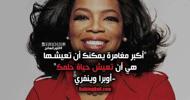 """3- """"أكبر مغامرة يمكنك أن تعيشها هي أن تعيش حياة حلمك"""" - أوبرا وينفري (Oprah Winfrey)"""