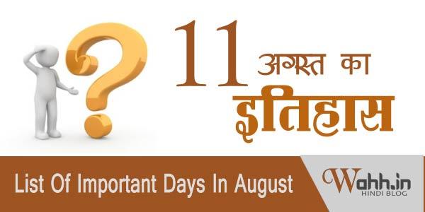 11-august-Aaj-Ka-itihaas-History