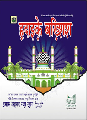 Download: Hadaiq-e-Bakhshish pdf in Hindi by Aala Hazrat Ahmad Raza Khan