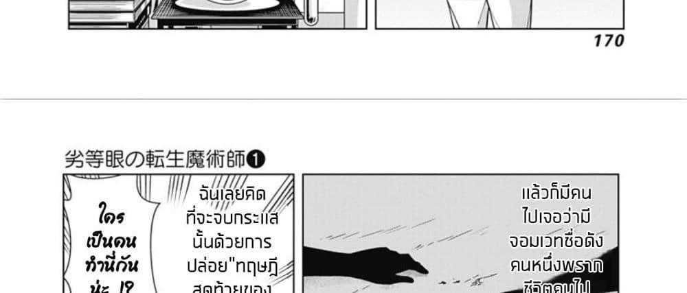 อ่านการ์ตูน Rettou Me no Tensei Majutsushi Shiitage Rareta Moto Yuusha wa Mirai no Sekai o Yoyuu de Ikinuku ตอนที่ 9 หน้าที่ 15