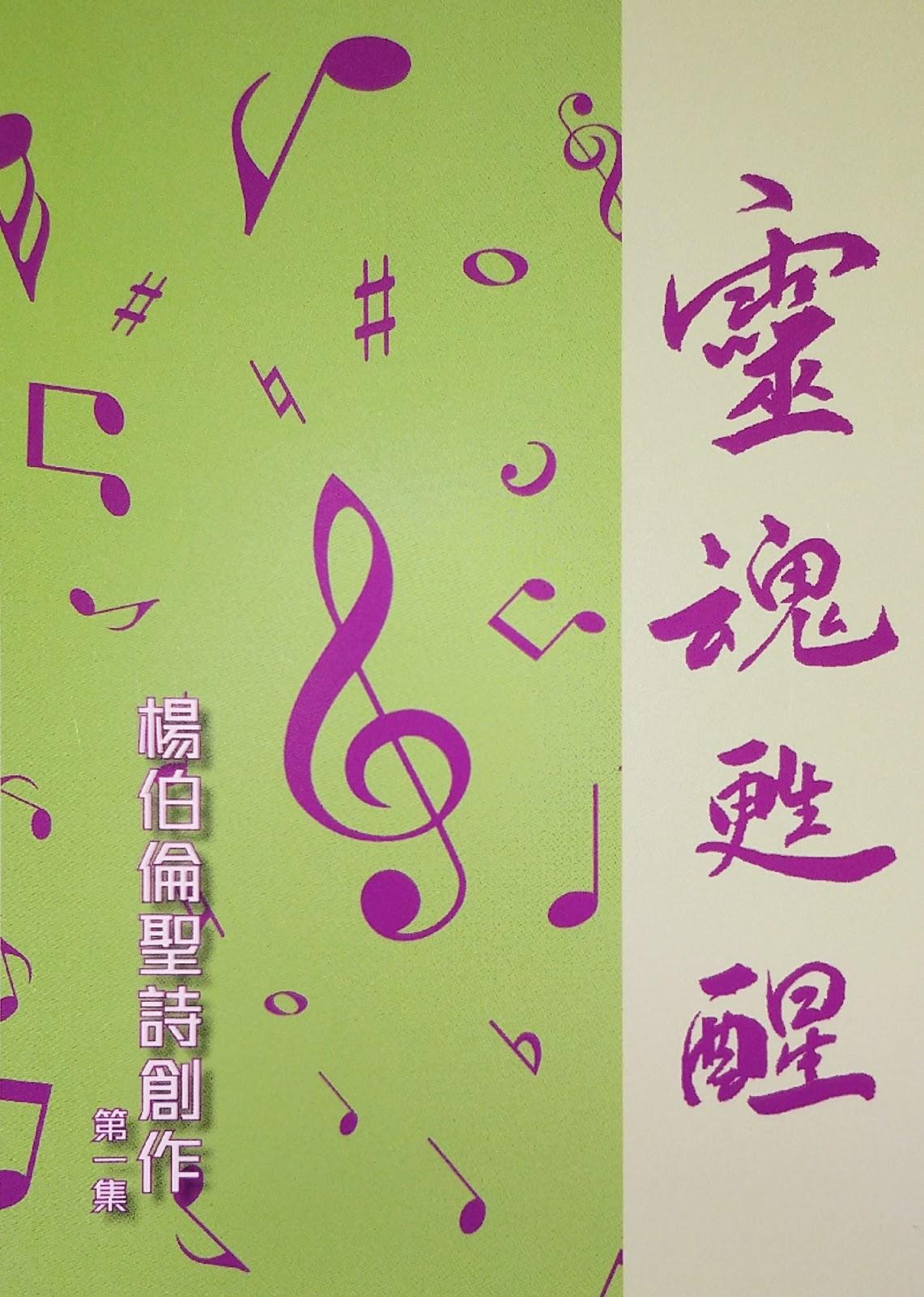 聖樂作曲家 - 楊伯倫音樂分享: 聖詩創作 - 靈魂甦醒