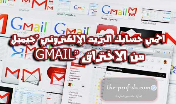 """تحذير ابتداء من الأسبوع المقبل بريدك """"Gmail"""" معرض لاختراق"""