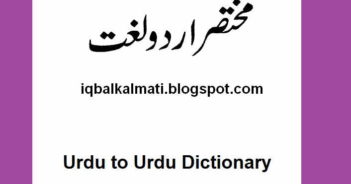 Urdu Farsi Dictionary Free Download