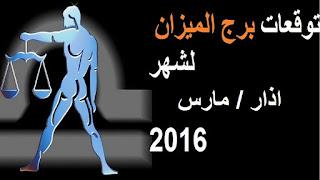 توقعات برج الميزان لشهر اذار/ مارس 2016