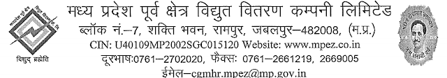 MPPKVVCL Jabalpur job rugular private testing attendant job , account officer - trainee job , govt regular job