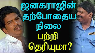 Did you know about current status of Comedian Janagaraj?