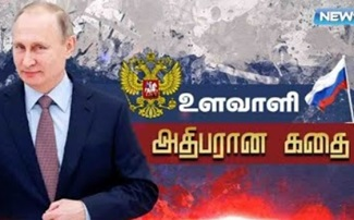 Russian President Vladimir Putin Story 27-02-2020 News 7 Tamil