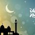 بيان حول صيام رمضان هذا العام من الوقف الأسكندنافي
