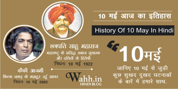 10-May-Aaj-Ka-itihaas-History