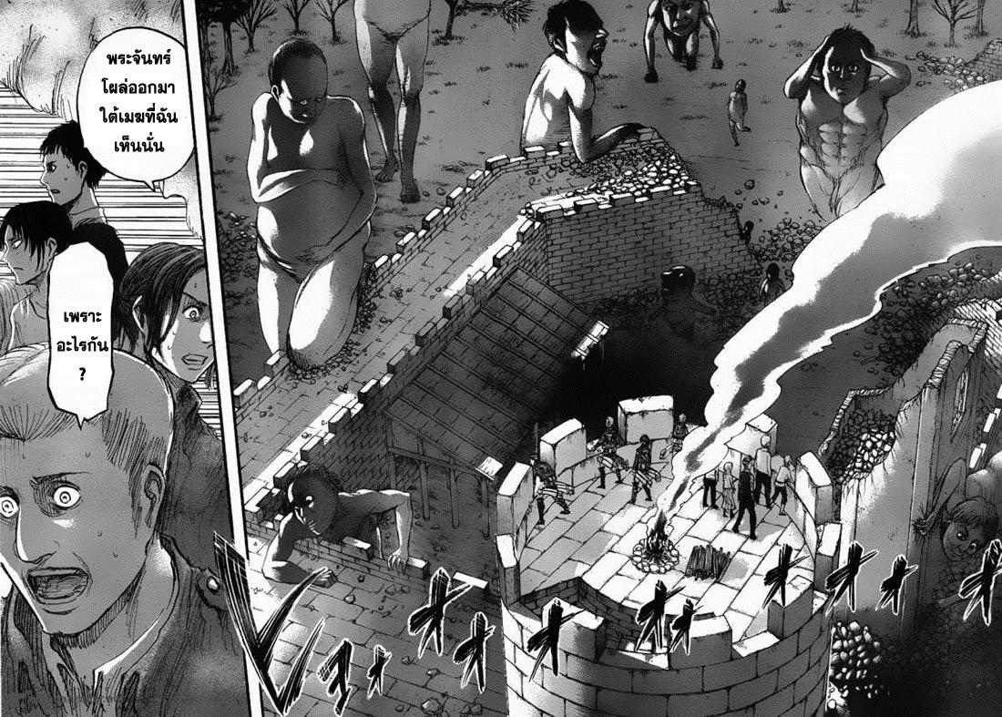 Attack on Titan ตอนที่ 38 FunnyClub