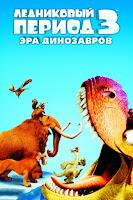 Ледниковый период 3 : Эра динозавров мультфильм 2009