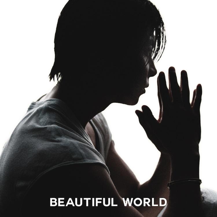 山下智久 - Beautiful World