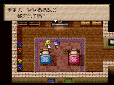 【PS】勇者鬥惡龍怪獸仙境1+2繁體中文版+全攻略!