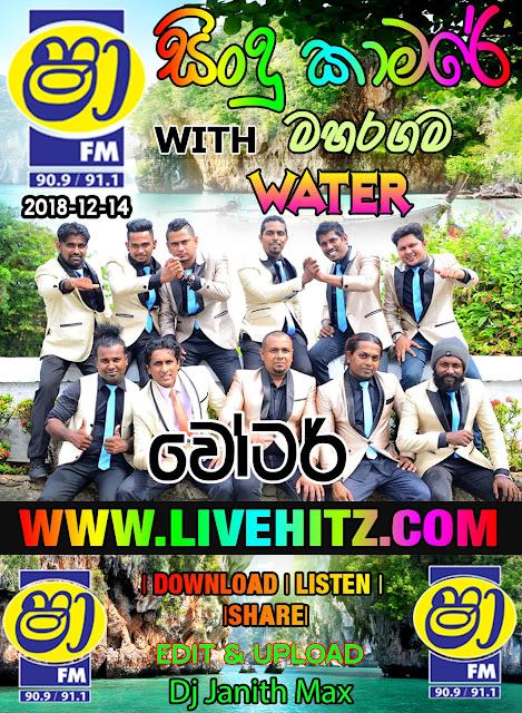 SHAA FM SINDU KAMARE WITH  MAHARAGAMA WATER 2018-12-14