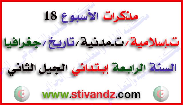 مذكرات الأسبوع 18 (تربية إسلامية،تربية مدنية،تاريخ،جغرافيا) للسنة الرابعة ابتدائي الجيل الثاني
