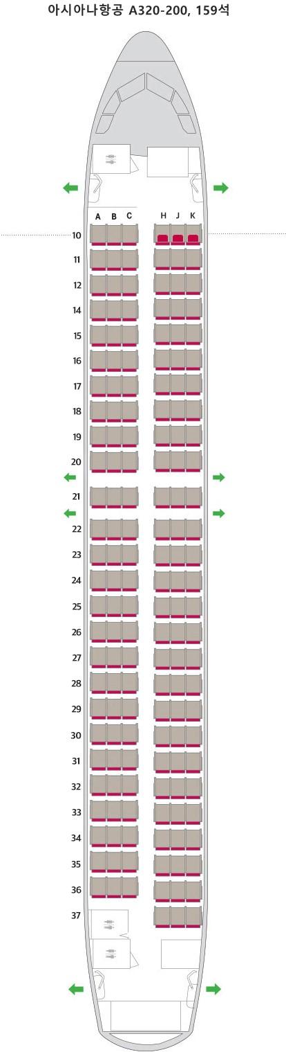 아시아나항공 A320-200, 159석