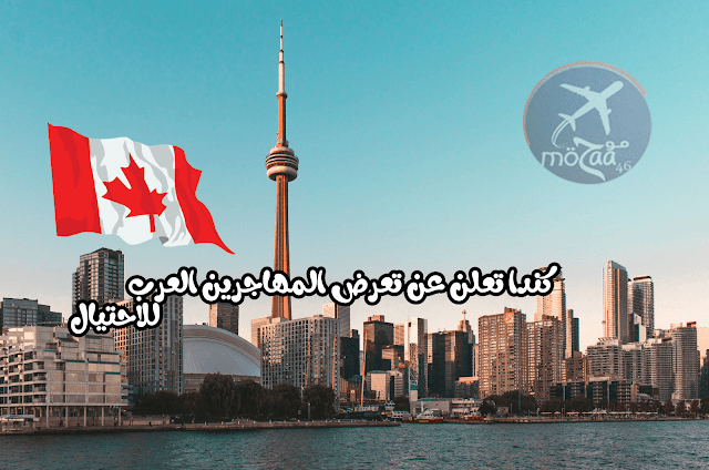 وزير الهجرة الكندي يندد بعملية احتيال كبرى و قعت للمهاجرين العرب