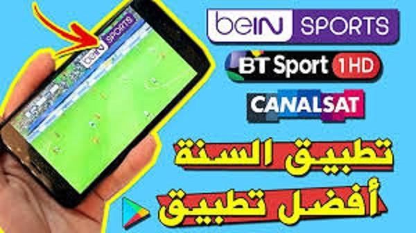 أفضل 3 تطبيقات أستعملها شخصيا لمشاهدة القنوات العربية والمشفرة (Bein sport) مجانا وبجودة عالية 2018