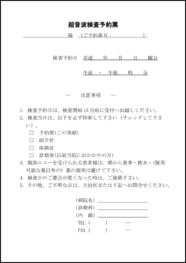超音波検査予約票 002