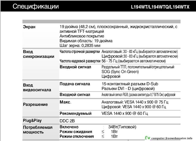 Монитор LG L194WT-BF