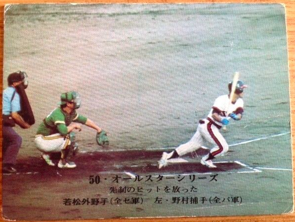 Number 5 Type Collection 1975 76 Calbee All Star Game