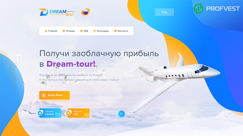 Dream-tour обзор и отзывы HYIP-проекта