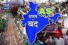 कल फिर से रहेगा भारत बंद [Bharat band] जानिए कौन-कौन सी दुकानें रहेंगी बंद