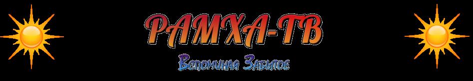 РАМХА-ТВ