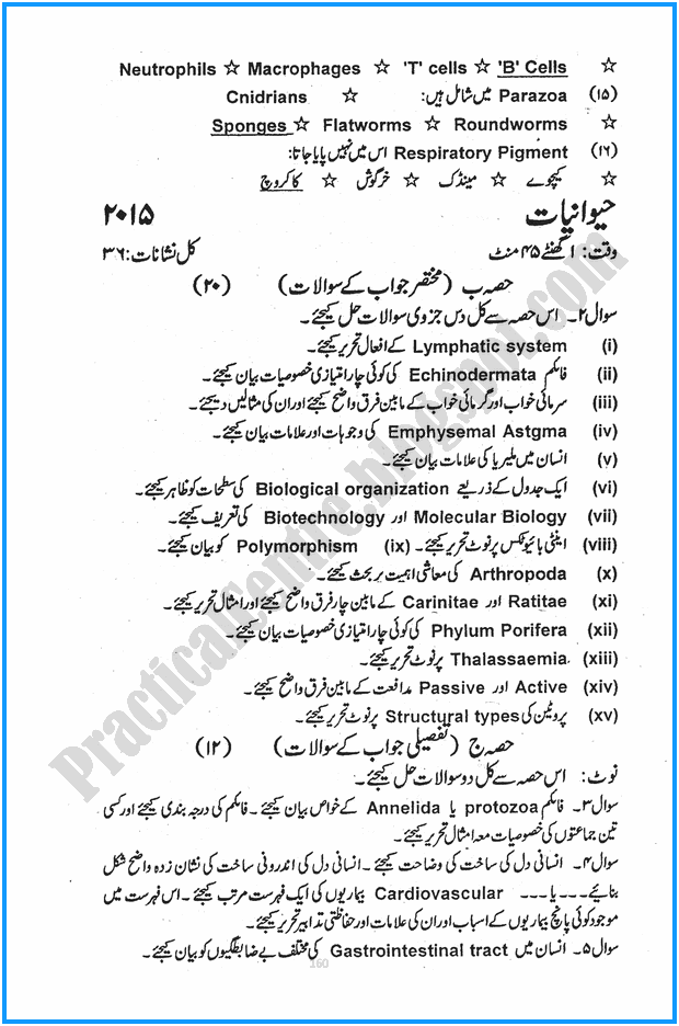 11th-zoology-urdu-five-year-paper-2015