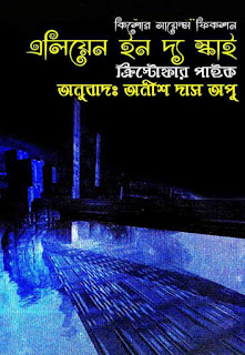 এলিয়েন ইন দ্য স্কাই - ক্রিস্টোফার পাইক / অনীশ দাস অপু Aliens in the Sky (Spooksville, No. 4) | Christopher Pike / Anish Das Apu