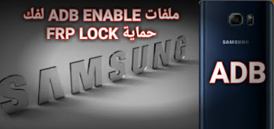 جميع ملفات ADB ENABLE لهواتف Samsung من أجل إزالة FRP Lock