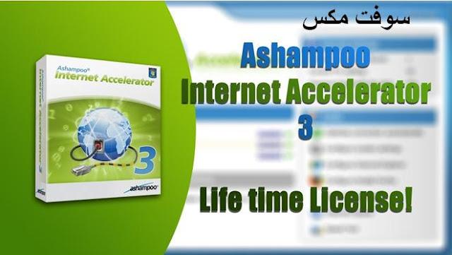تحميل برنامج تسريع الانترنت مجانا للكمبيوتر والموبايل الاندرويد Download Internet Accelerator