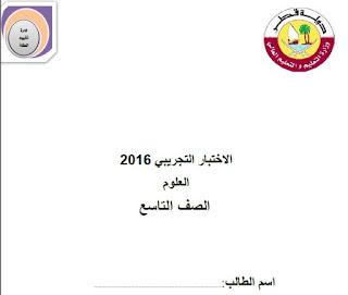 اختبار تجريبي في العلوم للصف التاسع 2016/2017 قطر