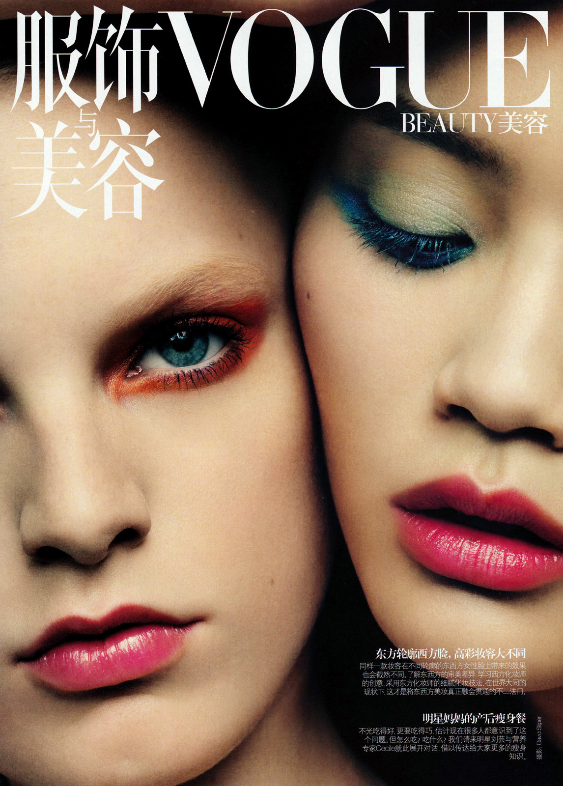 vogue beauty ming china xi hanne odiele gaby editorial april magazine models asian makeup eyeshadow pink lips covers asia vouge